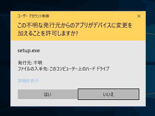 PCに変更を与える許可を行う画面