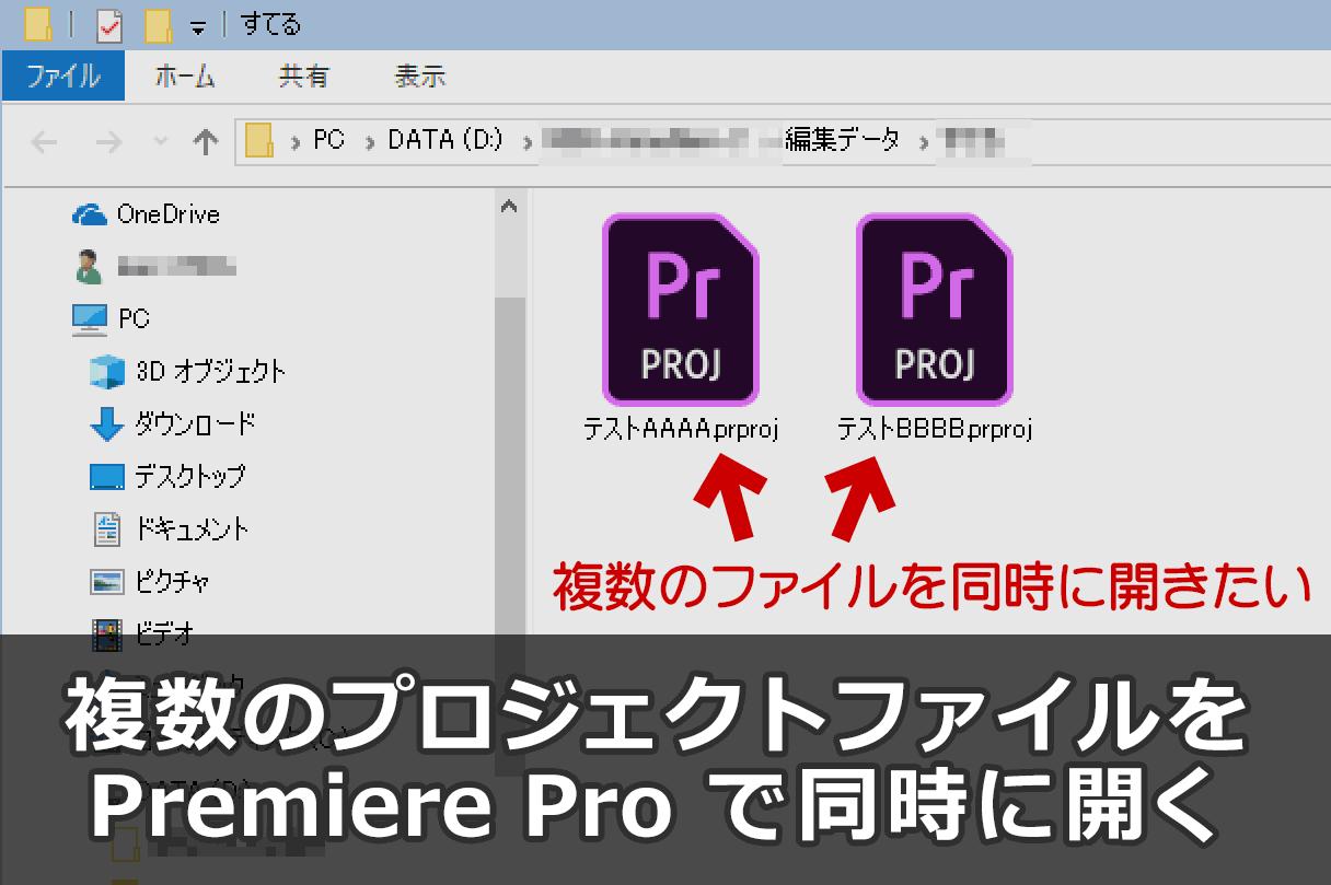 Premiere Pro で複数のプロジェクトファイルを同時に開く