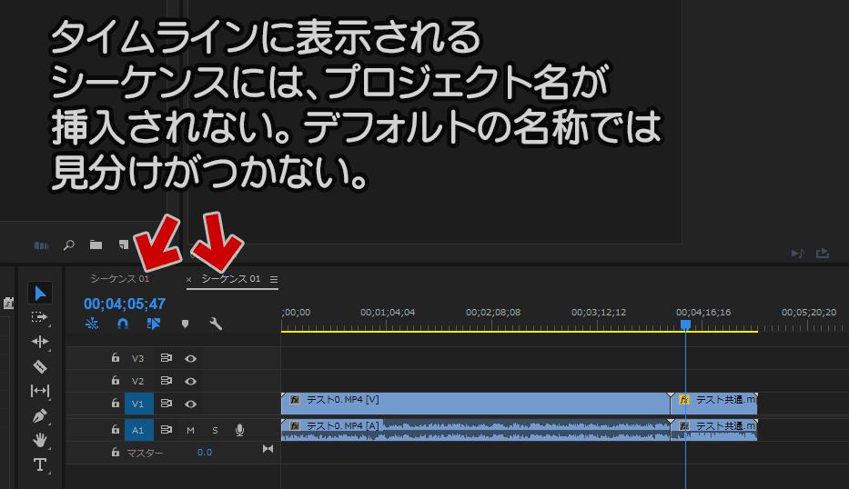 タイムラインに表示されるシーケンスには、プロジェクト名が挿入されない。