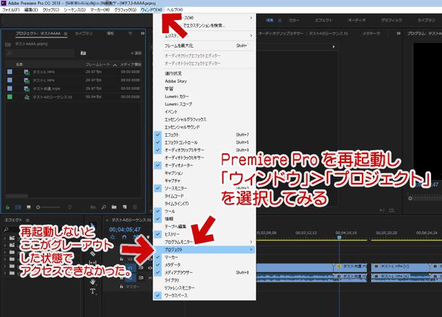 Premiere Pro CCをいったん再起動し、「ウィンドウ」>「プロジェクト」を選択する。