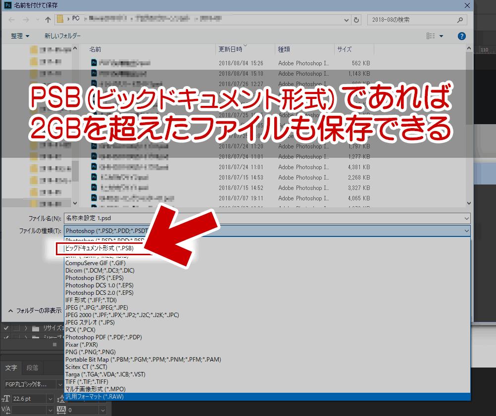 PSB (ビックドキュメント形式) であれば、2GBを超えたファイルも保存できる