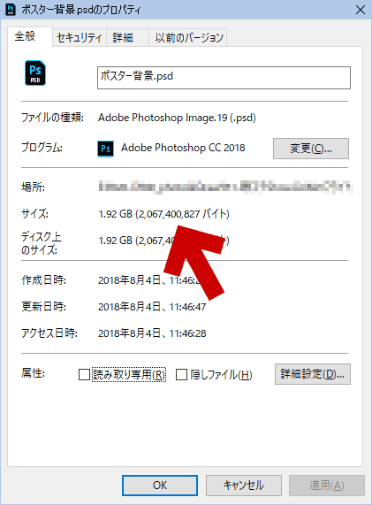 2GBのPSDファイル