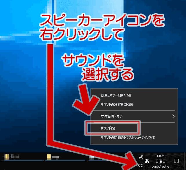 スピーカーアイコンを右クリックして「録音デバイス」を選択