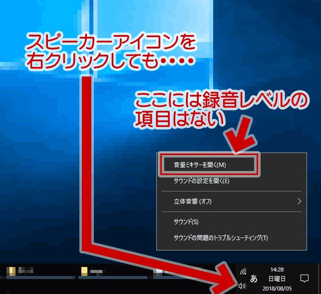 Windows10で録音する、マイクの入力レベルを変更する