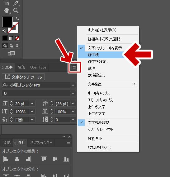 縦中横は、文字パネルの「三」マークをクリックしたメニュー内に存在する