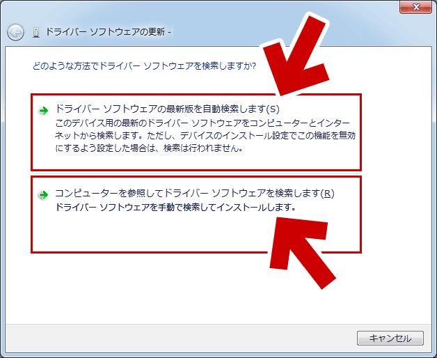 「ドライバーソフトウェアの更新」をクリックする