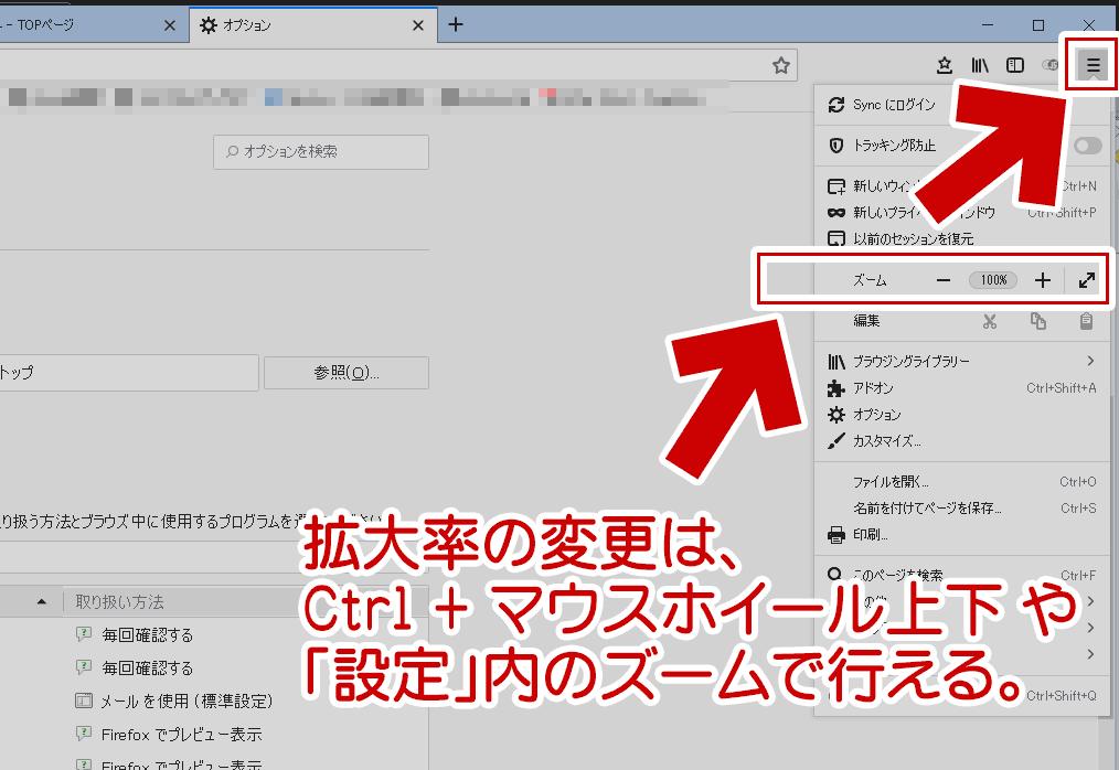 Firefoxのズーム率