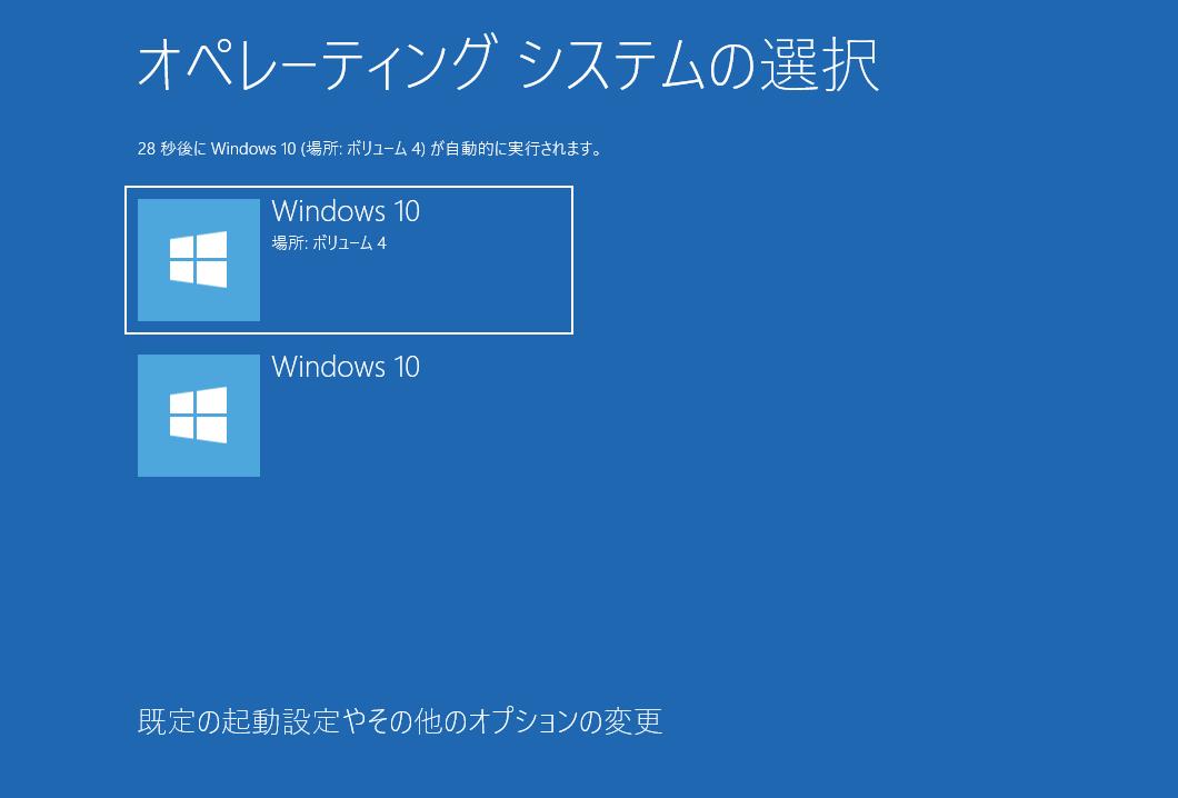 Windows が二つ