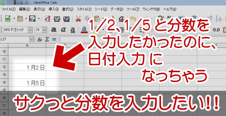 LibreOffice Calc で分数入力 (勝手に日付に変わらないように) する方法
