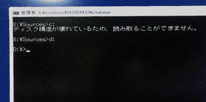 「ディスク構造が壊れているため、読み取ることができません」の復旧方法メモ