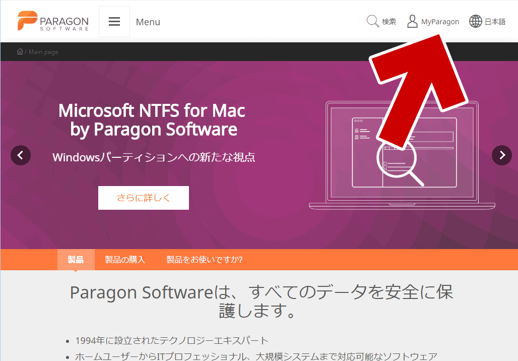 「MyParagon」をクリック