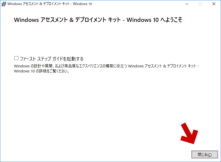 Windows ADKのインストール完了