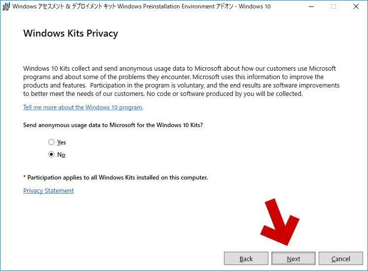 プライバシーポリシーの選択