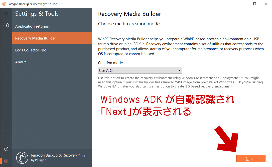 Windows ADK が自動認識される