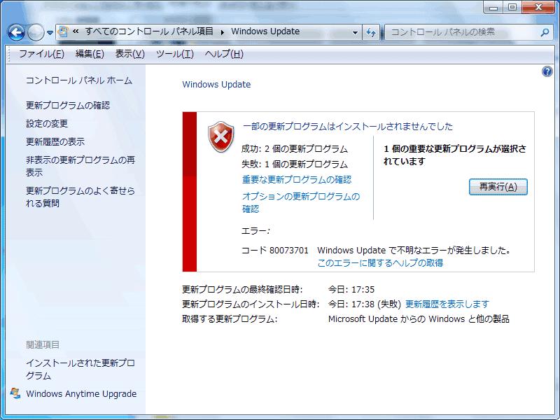 Windows Update のエラー 80092004、80073701の対処法(メモ)