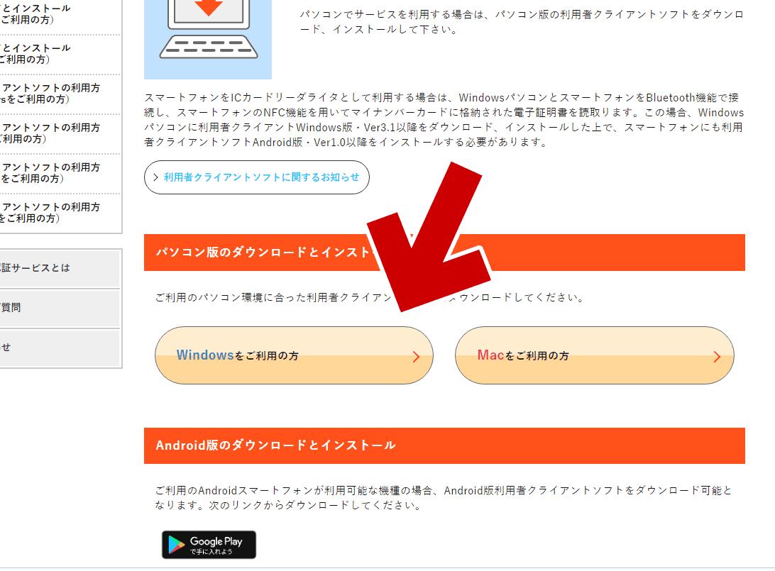 クリックしてもダウンロードされない。