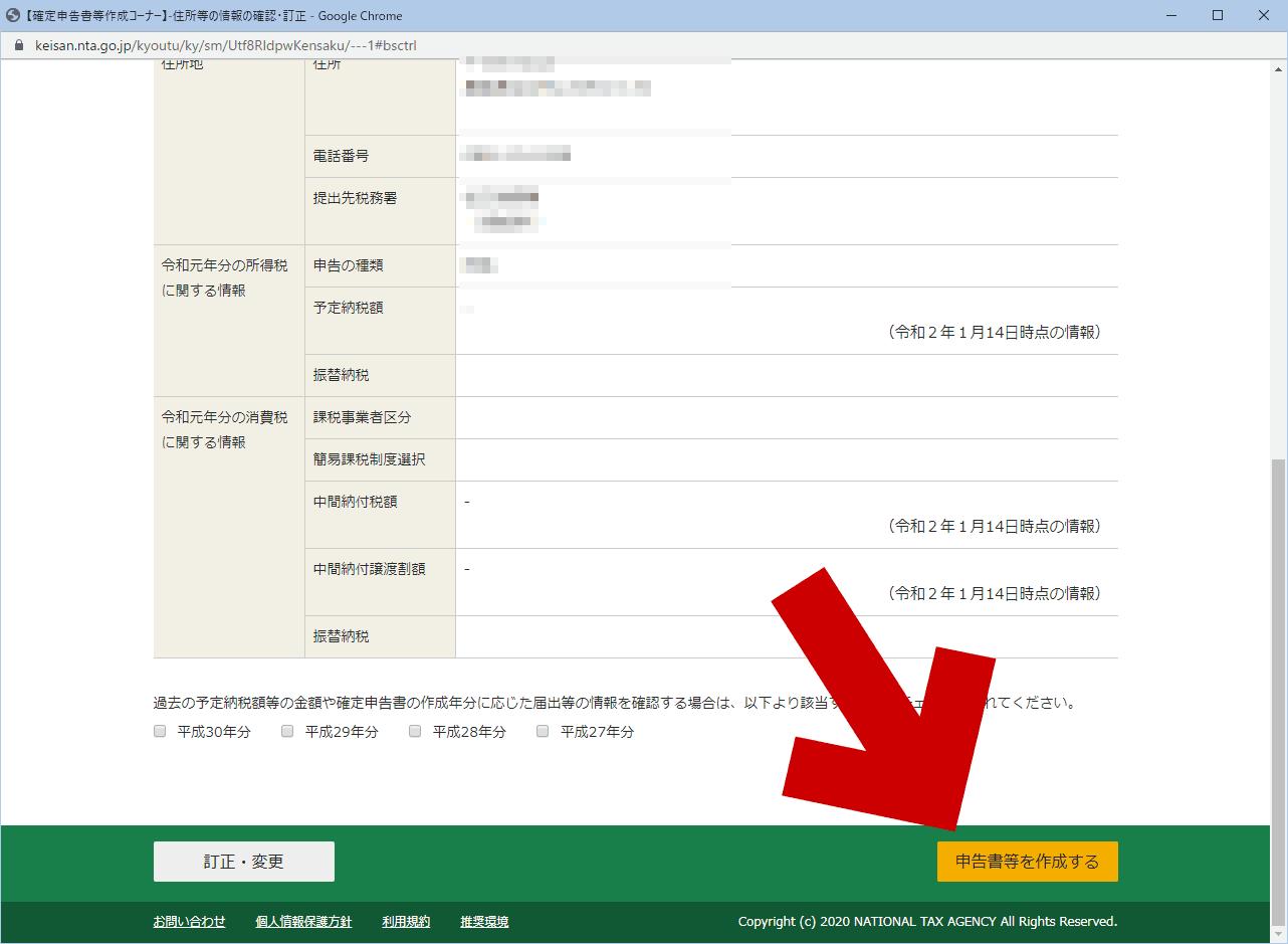 ID・パスワードに紐づいた住所氏名が表示される