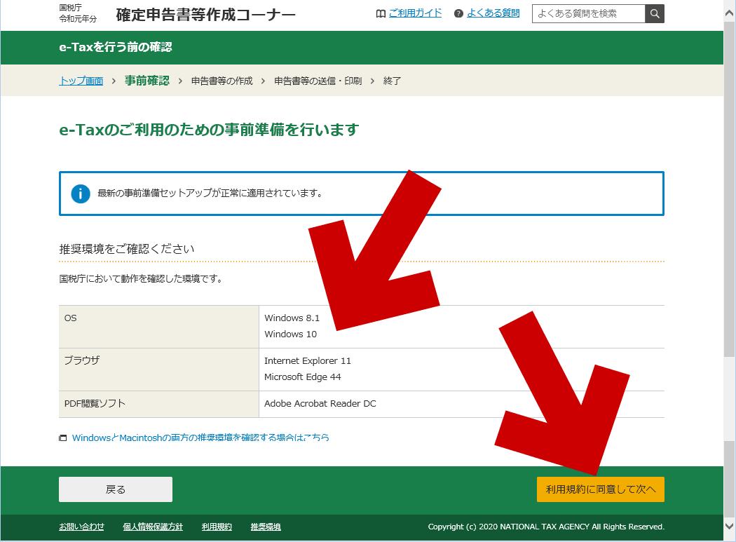 推奨環境の確認画面
