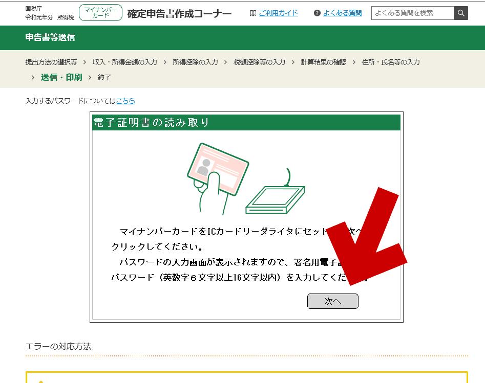 添付するデータの確認
