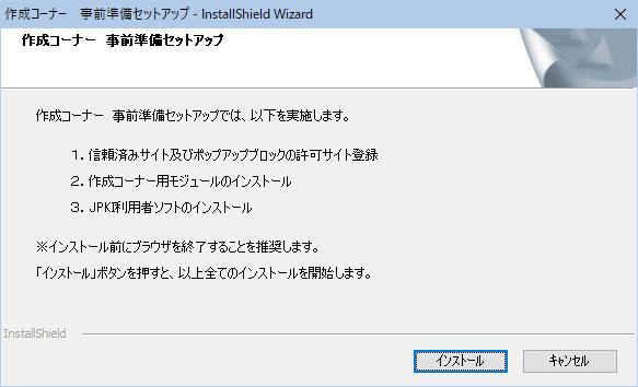 事前準備セットアップファイルのセットアップ