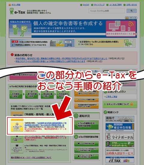 e-Taxソフト (Web版)