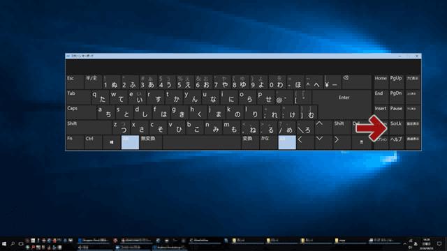 Windows 10 のスクリーンキーボード