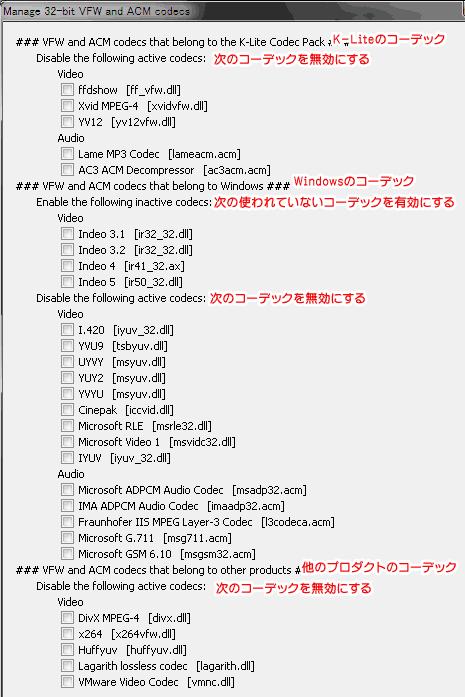 K-Lite Codec Packの使い方:音声・動画コーデックの管理
