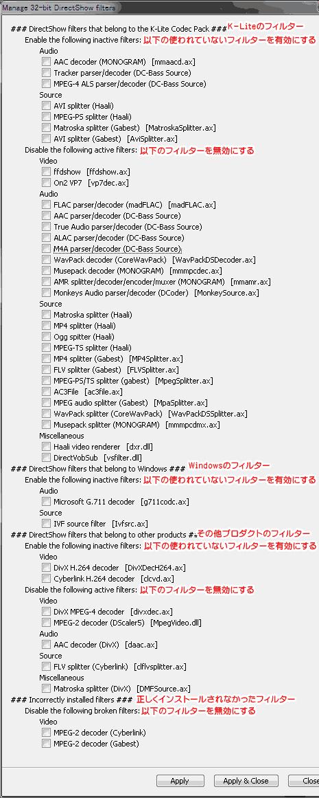 K-Lite Codec Packの使い方:DirectShow フィルターの管理