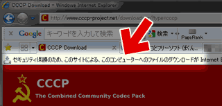 CCCPのダウンロードページ