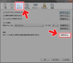 Firefoxの言語変更