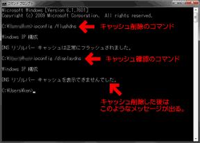 コマンドプロンプトでDNSキャッシュを削除削除している図