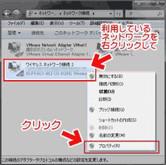 IPv6:利用中のネットワーク接続を選択し「右クリック」>「プロパティ」をクリック