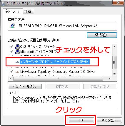 IPv6の設定を無効にする