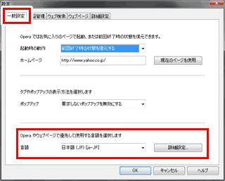 Firefoxの言語を日本語に