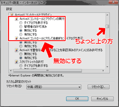 ActiveXの無効化