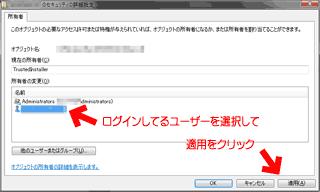 ログインしているユーザーを選択し、ハイライトした状態で「適用」をクリック