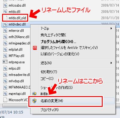 システムファイルのリネーム