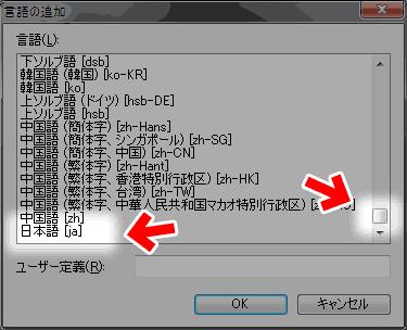 日本語を追加する場合