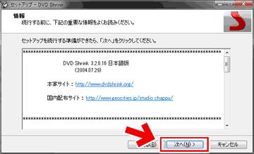 DVD Shrinkについての注意事項が表示される画面