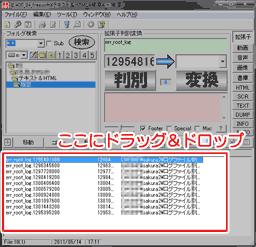 拡張子を変更したいファイルを、ドラッグ&ドロップで極窓に登録