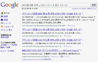 「xxxx年 x月 セキュリティ リリース ISO イメージ」で検索