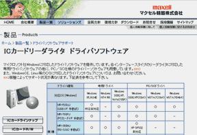 ICカードリーダーライター ドライバーソフトウェア