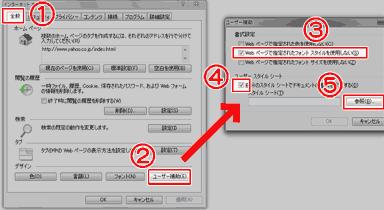 IE9のフォントをMSゴシックに強制、スタイルシートを指定する