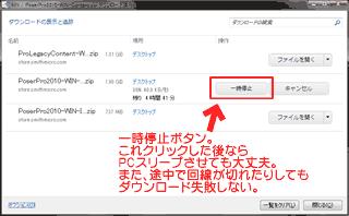 IE9のダウンロードマネージャー