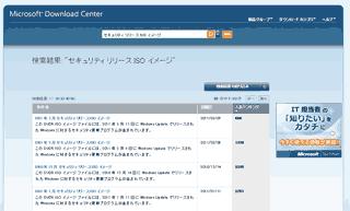 Microsoft ダウンロード センター から各ISOファイルを探す
