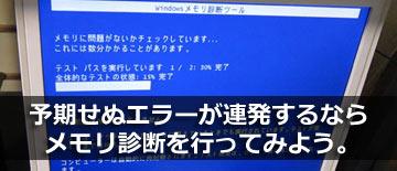 Windows,メモリ,診断