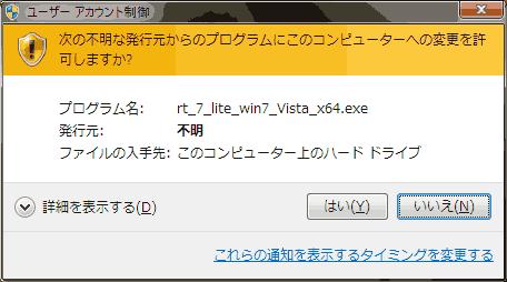 RT Se7en Liteのインストール方法