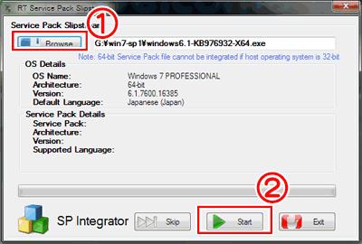 SP1ダウンロードファイルの指定と統合ディスク作成。
