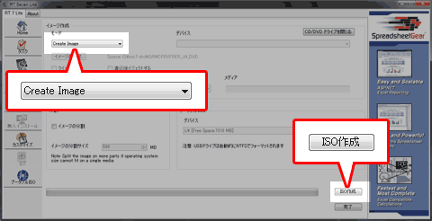 Windows7 SP1 統合 ISO作成