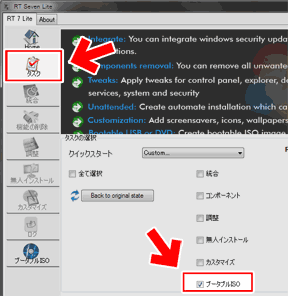 Windows7 SP1 統合ディスク作成、ブータブルディスクの作成